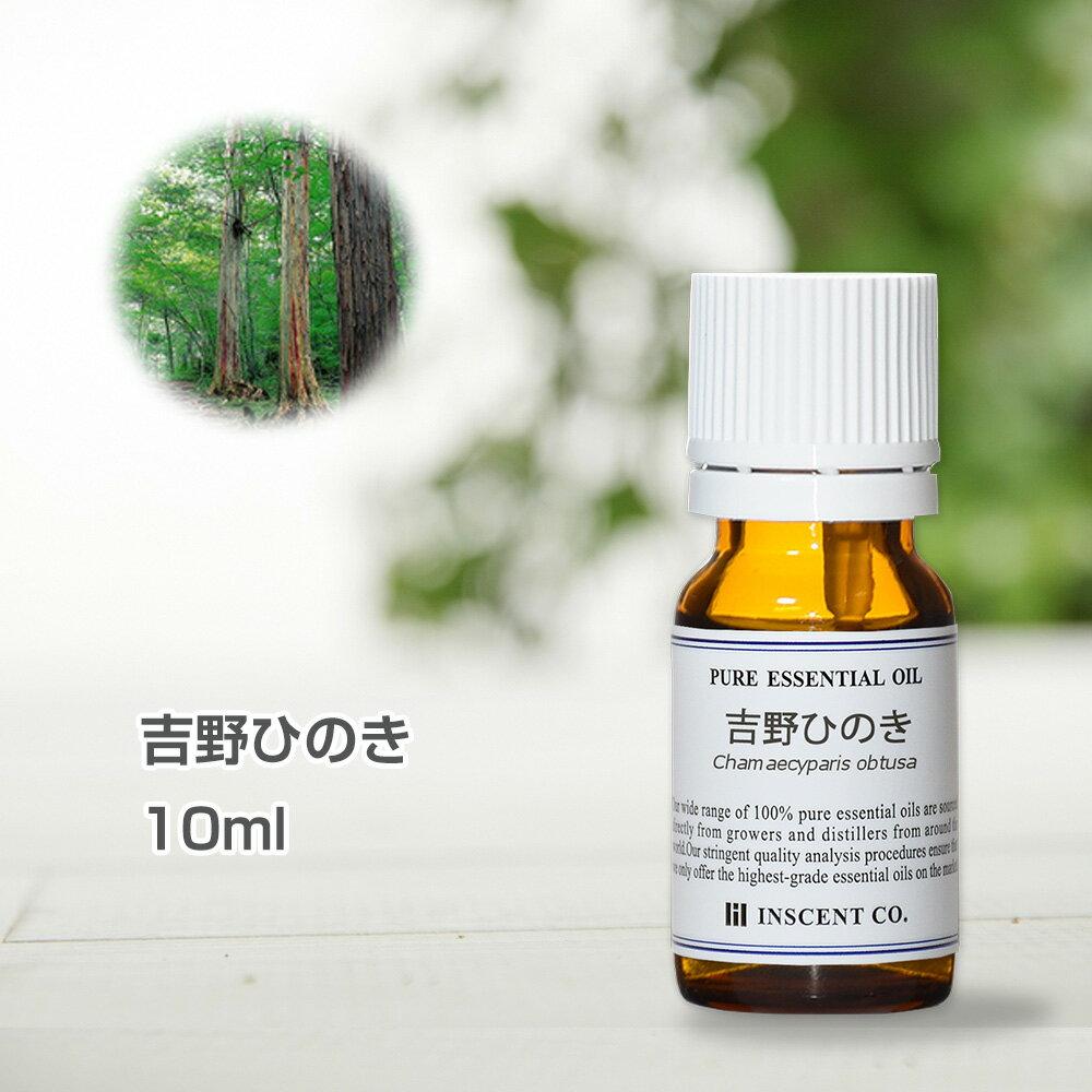 吉野ひのき 10ml インセント エッセンシャルオイル 精油