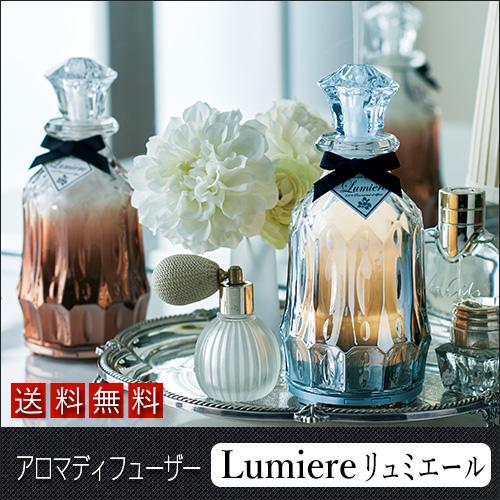 【送料無料】アロマディフューザー リュミエール (Aroma diffuser Lumiere) 【1年間保証書付保証書付】