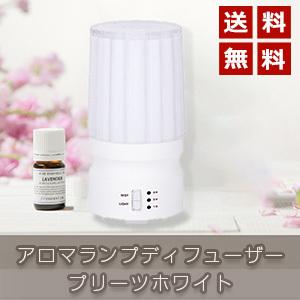 【送料無料】アロマランプディフューザープリーツホワイト ~aroma lamp diffuer~ 【タイマー付】【保証書付(6ヶ月)】