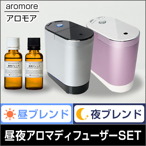 【送料無料】アロモア[aromore](昼夜アロマディフューザープログラム2台セット/昼夜アロマオイル付き)