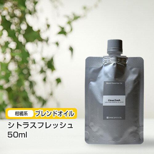ブレンド シトラスフレッシュ 50ml (詰替用/アルミパック)  インセント エッセンシャルオイル 精油