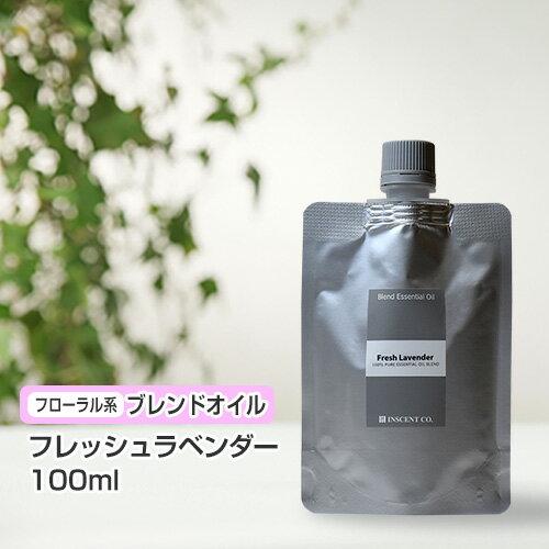 ブレンド フレッシュラベンダー 100ml (詰替用/アルミパック)  インセント エッセンシャルオイル 精油
