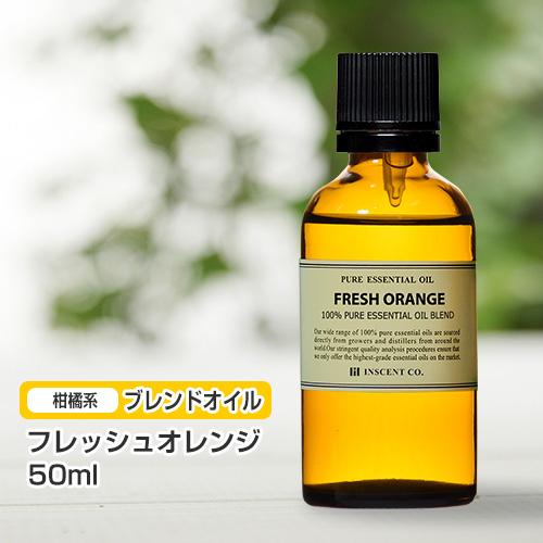 ブレンド フレッシュオレンジ 50ml インセント エッセンシャルオイル 精油