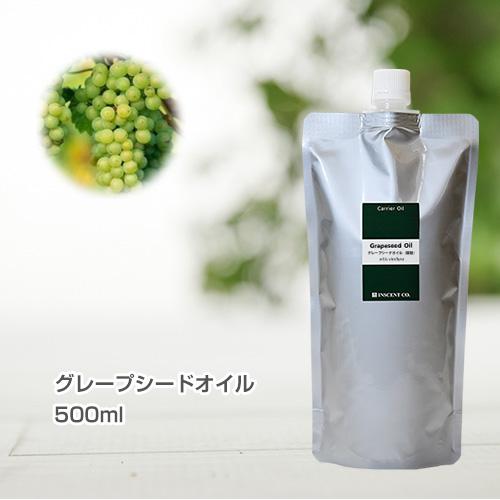 グレープシードオイル[精製] 500ml (※アルミパック入り) キャリアオイル ( 植物油 / ベースオイル )
