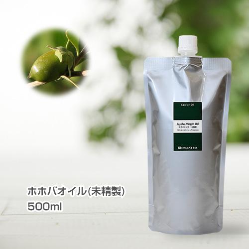 ホホバオイル[未精製(ゴールデン/ヴァージン)] 500ml (※アルミパック入り) キャリアオイル ( 植物油 / ベースオイル )