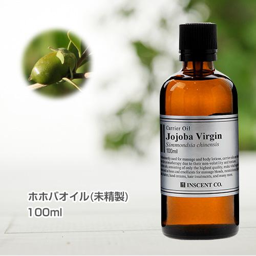 ホホバオイル[未精製(ゴールデン/ヴァージン)] 100ml キャリアオイル ( 植物油 / ベースオイル )