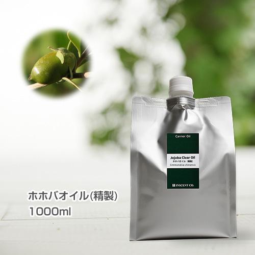 ホホバオイル[精製] 1000ml (※アルミパック入り) キャリアオイル ( 植物油 / ベースオイル )