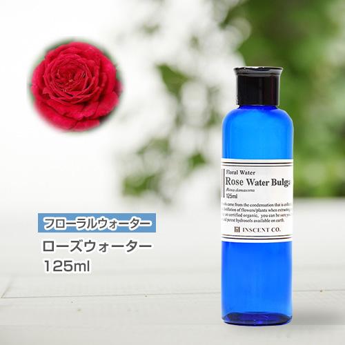 ローズウォーター 125ml(ハイドロゾル / 芳香蒸留水) 【IST】