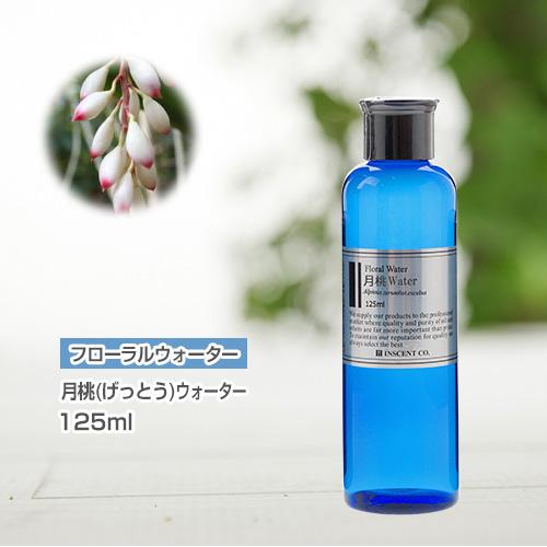 月桃(げっとう)ウォーター[月桃水] 125ml(ハイドロゾル / 芳香蒸留水)