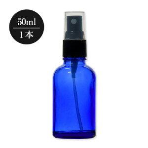 【新品(1本)】ご奉仕価格セール 青色ガラススプレーボトル(50ml)