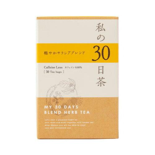 生活の木 私の30日茶 軽やかサラシアブレンド (ティーバッグ 30ケ入)