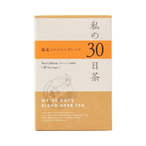 生活の木 私の30日茶 温巡ジンジャーブレンド (ティーバッグ 30ケ入)