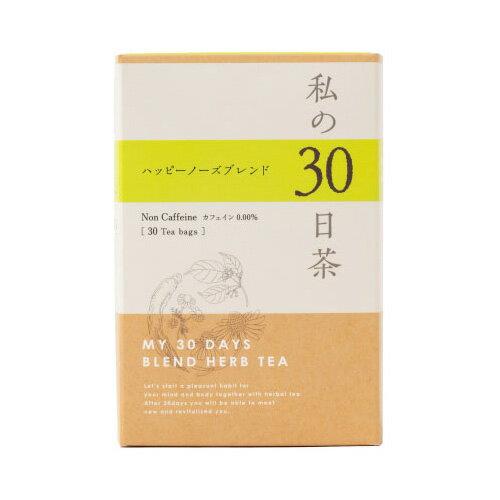 生活の木 私の30日茶 ハッピーノーズブレンド (ティーバッグ 30ケ入)