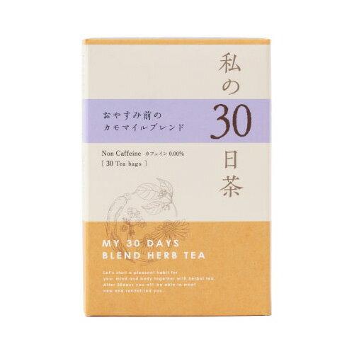 生活の木 私の30日茶 おやすみ前のカモマイルブレンド (ティーバッグ 30ケ入)