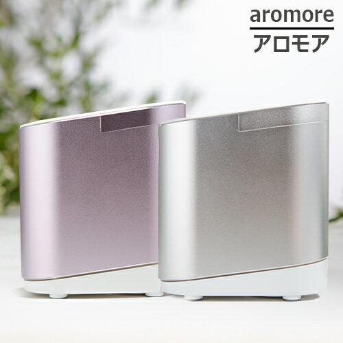 生活の木 アロモア[aromore](エッセンシャルオイルディフューザー)タイマー付 保証書付(1年)