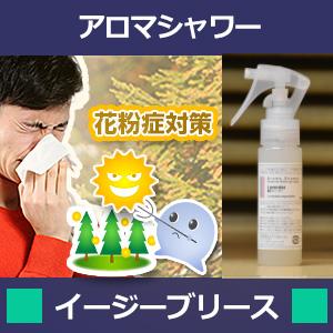 [アロマシャワー]【花粉対策ブレンド】イージーブリース 50ml(PET/トリガースプレー) 【IST】