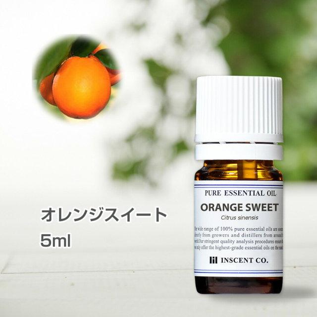 オレンジスイート 5ml アロマオイル 精油 エッセンシャルオイル AEAJ (公社)日本アロマ環境協会表示基準適合認定精油 アロマ ディフューザー 加湿器 インセント 通販 【IST】