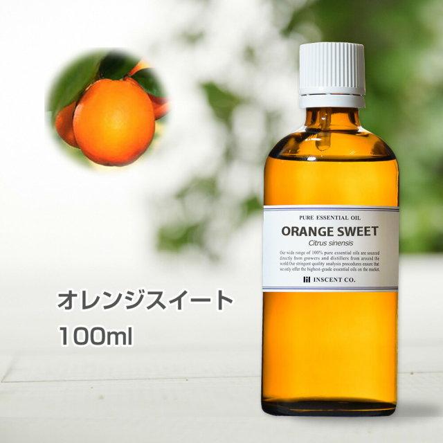 オレンジスイート 100ml アロマオイル 精油 エッセンシャルオイル AEAJ (公社)日本アロマ環境協会表示基準適合認定精油 アロマ ディフューザー 加湿器 インセント 通販 【IST】