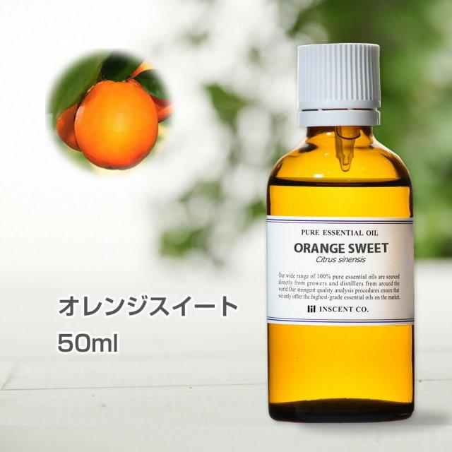 オレンジスイート 50ml アロマオイル 精油 エッセンシャルオイル AEAJ (公社)日本アロマ環境協会表示基準適合認定精油 アロマ ディフューザー 加湿器 インセント 通販 【IST】