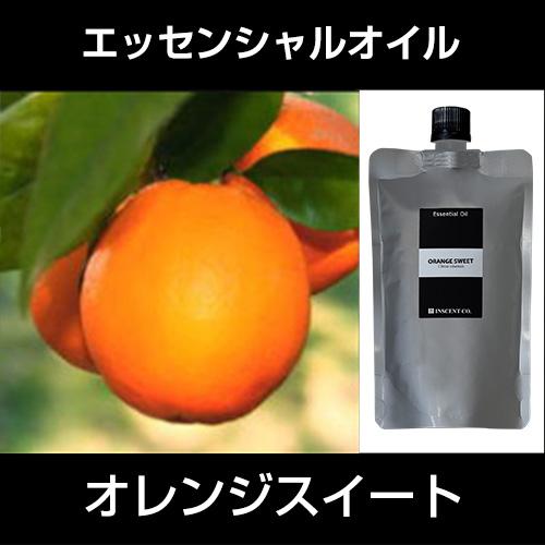 (詰替用/アルミパック) オレンジスイート 100ml アロマオイル 精油 エッセンシャルオイル AEAJ (公社)日本アロマ環境協会表示基準適合認定精油 アロマ ディフューザー 加湿器 インセント 通販 【IST】