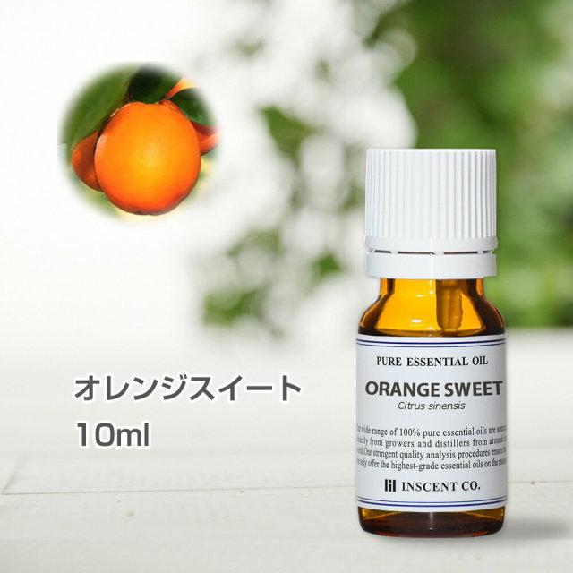 オレンジスイート 10ml アロマオイル 精油 エッセンシャルオイル AEAJ (公社)日本アロマ環境協会表示基準適合認定精油 アロマ ディフューザー 加湿器 インセント 通販 【IST】