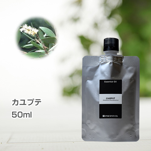カユプテ 50ml (詰替用/アルミパック) インセント エッセンシャルオイル 精油