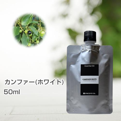 カンファー(ホワイト) 50ml (詰替用/アルミパック) インセント エッセンシャルオイル 精油