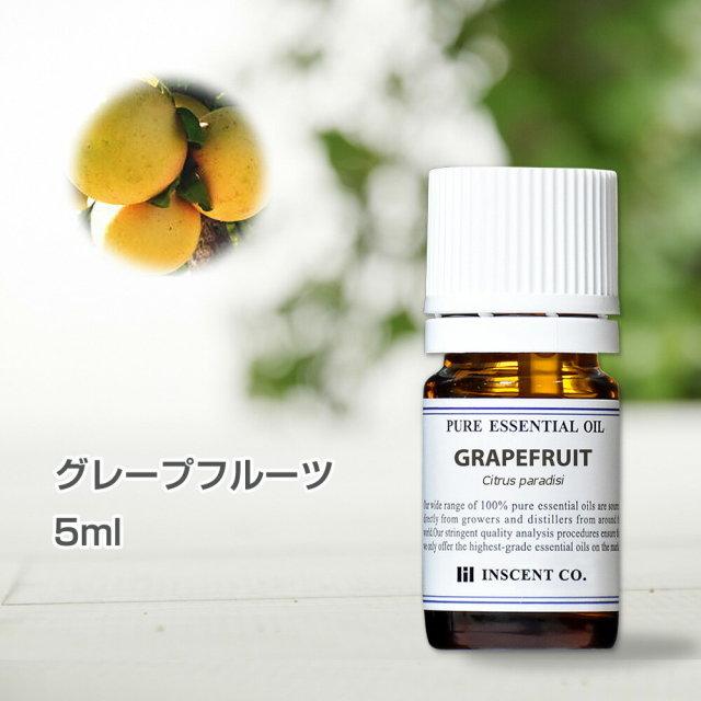 グレープフルーツ 5ml インセント エッセンシャルオイル 精油