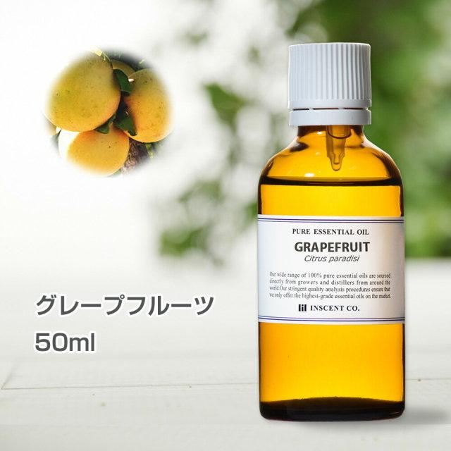 グレープフルーツ 50ml インセント エッセンシャルオイル 精油