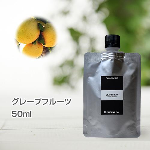 (詰替用/アルミパック) グレープフルーツ 50ml アロマオイル 精油 エッセンシャルオイル AEAJ (公社)日本アロマ環境協会表示基準適合認定精油 アロマ ディフューザー 加湿器 インセント 通販 【IST】