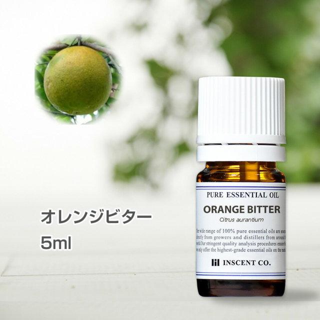 オレンジビター 5ml アロマオイル 精油 エッセンシャルオイル AEAJ (公社)日本アロマ環境協会表示基準適合認定精油 アロマ ディフューザー 加湿器 インセント 通販 【IST】