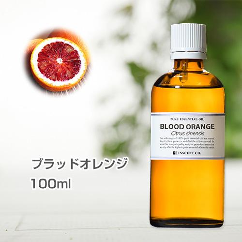 ブラッドオレンジ 100ml インセント エッセンシャルオイル 精油