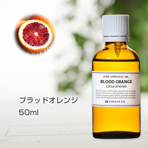 ブラッドオレンジ 50ml インセント エッセンシャルオイル 精油