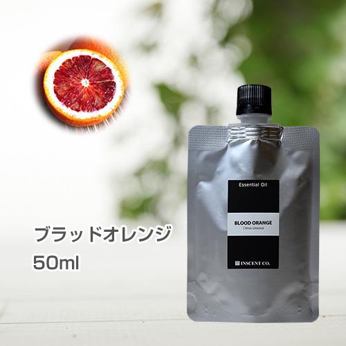 ブラッドオレンジ 50ml (詰替用/アルミパック) インセント エッセンシャルオイル 精油