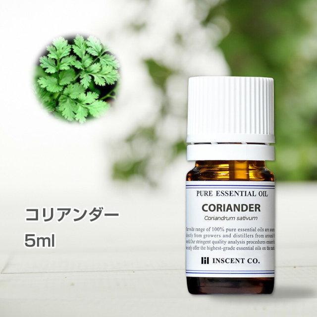 コリアンダー 5ml インセント エッセンシャルオイル 精油