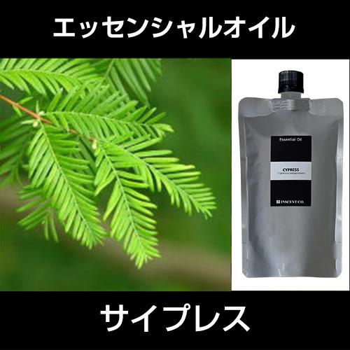 (詰替用/アルミパック) サイプレス 50ml アロマオイル 精油 エッセンシャルオイル AEAJ (公社)日本アロマ環境協会表示基準適合認定精油 アロマ ディフューザー 加湿器 インセント 通販 【IST】