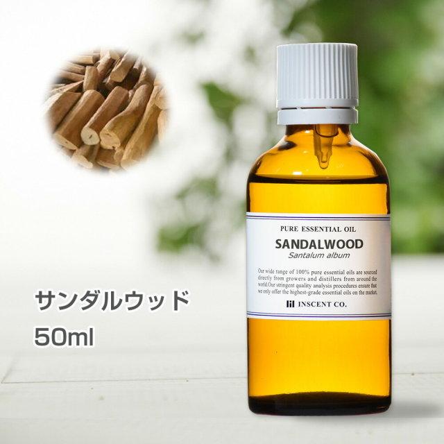 サンダルウッド 50ml インセント エッセンシャルオイル 精油