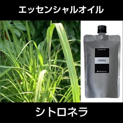 (詰替用/アルミパック) シトロネラ 100ml アロマオイル 精油 エッセンシャルオイル AEAJ (公社)日本アロマ環境協会表示基準適合認定精油 アロマ ディフューザー 加湿器 インセント 通販 【IST】