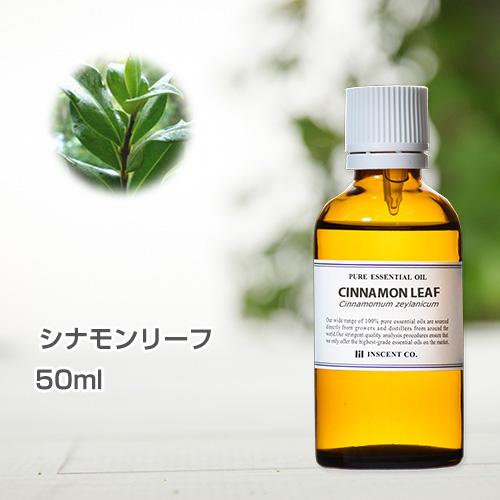 シナモンリーフ 50ml インセント エッセンシャルオイル 精油