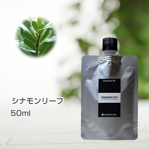 シナモンリーフ 50ml (詰替用/アルミパック) インセント エッセンシャルオイル 精油