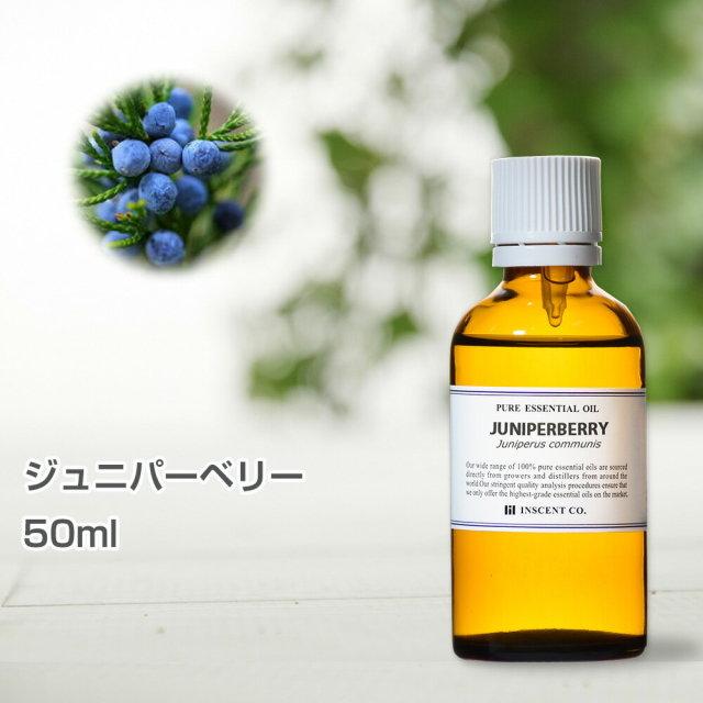 ジュニパーベリー 50ml インセント エッセンシャルオイル 精油