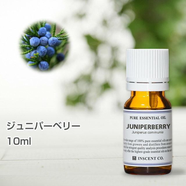 ジュニパーベリー 10ml インセント エッセンシャルオイル 精油