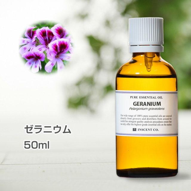 ゼラニウム 50ml インセント エッセンシャルオイル 精油