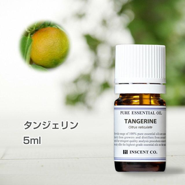 タンジェリン 5ml インセント エッセンシャルオイル 精油