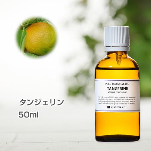 タンジェリン 50ml インセント エッセンシャルオイル 精油