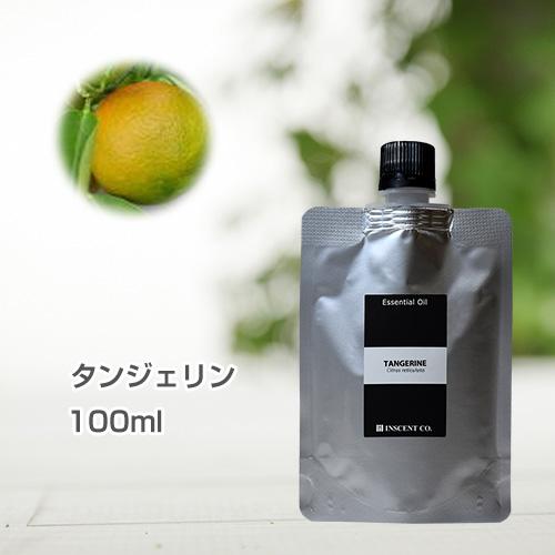 タンジェリン 100ml (詰替用/アルミパック) インセント エッセンシャルオイル 精油
