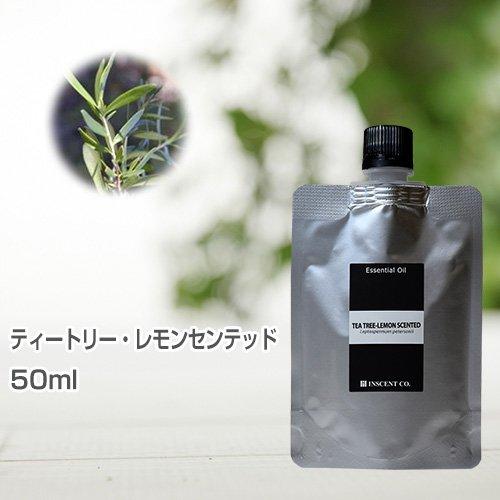 ティートリー・レモンセンテッド 50ml  (詰替用/アルミパック) インセント エッセンシャルオイル 精油
