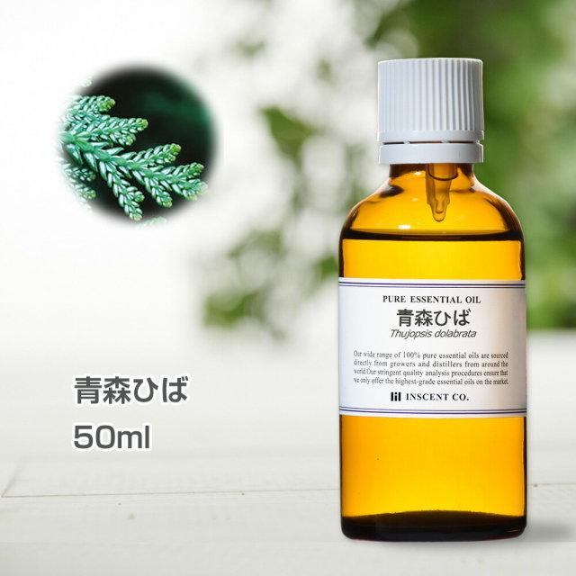 青森ひば 50ml インセント エッセンシャルオイル 精油