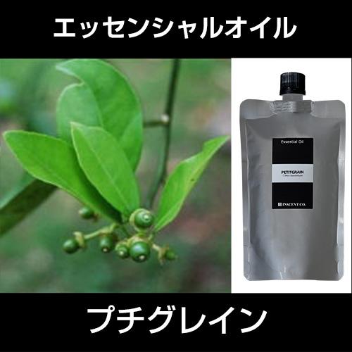 (詰替用/アルミパック) プチグレイン 100ml アロマオイル 精油 エッセンシャルオイル AEAJ (公社)日本アロマ環境協会表示基準適合認定精油 アロマ ディフューザー 加湿器 インセント 通販 【IST】