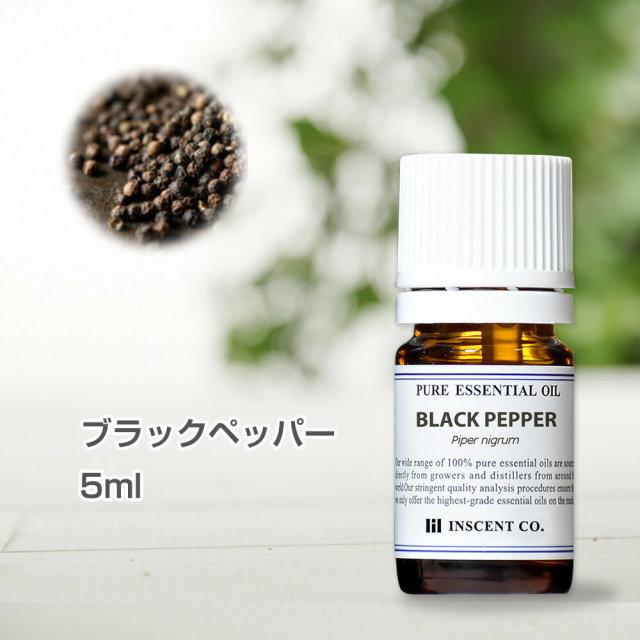 ブラックペッパー 5ml アロマオイル 精油 エッセンシャルオイル AEAJ (公社)日本アロマ環境協会表示基準適合認定精油 アロマ ディフューザー 加湿器 インセント 通販 【IST】